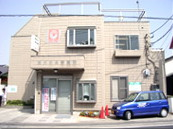 深沢中央診療所