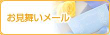 お見舞いメール