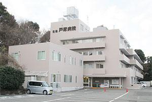 戸塚病院外観